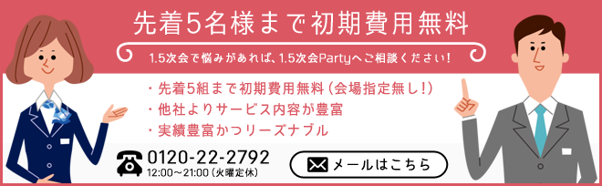 1.5次会でこんな悩みがあれば、1.5次会Partyにご相談ください! 0120-22-2792 営業時間 12:00〜21:00(火曜定休)メールは24時間受付中 メールでのご予約・お問い合わせ