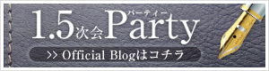 1.5次会Party Official Blogはコチラ