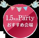 1.5次会Partyおすすめ会場