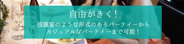 理由3:自由がきく! 披露宴のような形式のあるパーテイーからカジュアルなパーテイーまで可能!