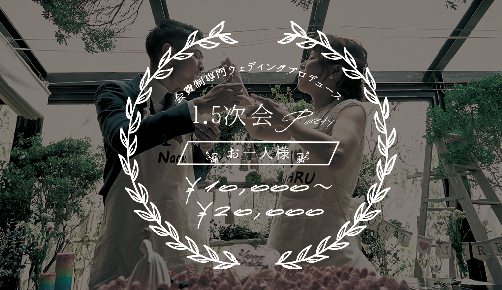10000円~20000円 会費制専門ウェディングプロデュース 1.5次会party