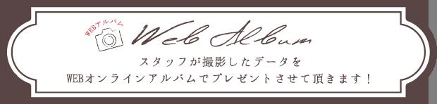 7.スタッフ撮影データお渡し WEBオンラインアルバムでプレゼントさせて頂きます!