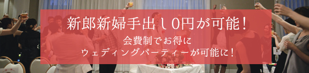 理由1:新郎新婦手出し0円が可能 会費制でお得にウェデイングパーティーが可能に!