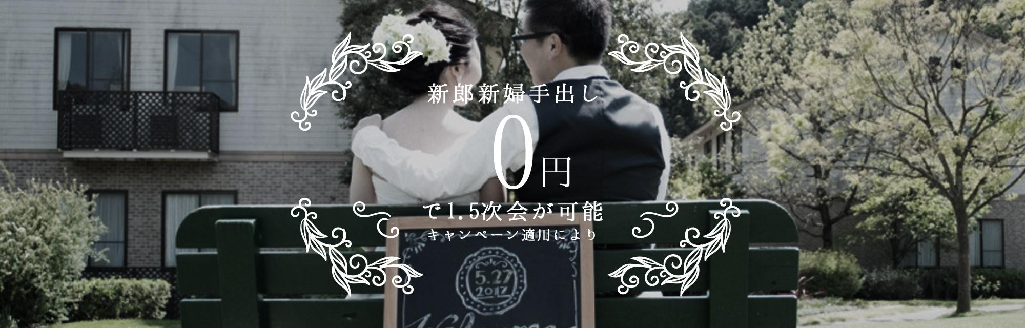 新郎新婦手出し0円で1.5次会が可能(キャンペーン適用により)